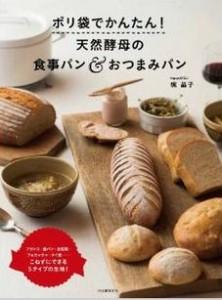 ポリ袋でかんたん! 天然酵母の食事パン&おつまみパン/梶晶子