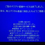 J-comのデジアナ変換が終了 アナログテレビで地デジを見る方法