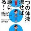 「3つの体液」を流せば健康になる! /片平悦子