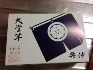 浅草の大学芋『おいもやさん興伸』