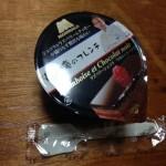 俺のフレンチ ラズベリーショコラを食べました♪