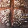 ゆっくり発酵 カンパーニュ (少しのイーストでつくるパン 1)/高橋雅子