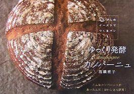 ゆっくり発酵カンパーニュ/高橋雅子