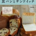 セントル ザ・ベーカリーの食パンとサンドイッチ/牛尾則明