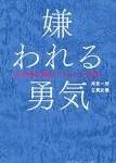 嫌われる勇気/岸見一郎・古賀史健