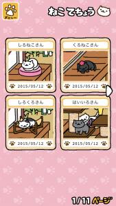 ねこあつめ(猫手帳1ページ目)