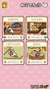 ねこあつめ(猫手帳2ページ目)
