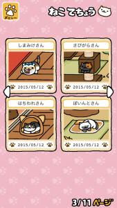 ねこあつめ(猫手帳3ページ目)