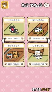 ねこあつめ(猫手帳4ページ目)