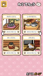 ねこあつめ(猫手帳5ページ目)