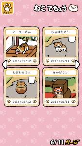 ねこあつめ(猫手帳6ページ目)