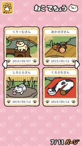 ねこあつめ(猫手帳7ページ目)