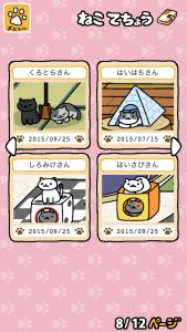 ねこあつめ(猫手帳8ページ目)