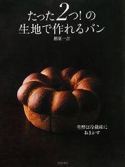 たった2つ!の生地で作れるパン/相原一吉