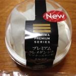 ファミマプレミアムクレメダンジュ(レアチーズケーキ)を食べました^^