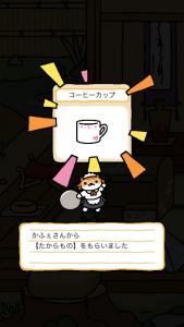 かふぇさんからのたからもの「コーヒーカップ」(ねこあつめ)