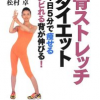 骨ストレッチダイエット 1日5分で痩せるクビれる背が伸びる!/松村卓