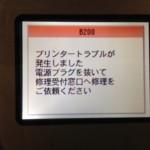 キヤノンプリンタ B200エラーを解決(禁じ手w)