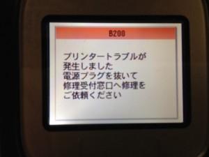 キヤノンプリンタ B200エラー