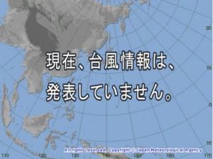 気象庁の台風予想