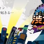 ハロウィン渋谷、渋フェスHalloween2015がやばいことになりそう