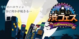 渋フェスHalloween2015