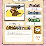 ねこあつめアップデート(10/30)、レアねこさん来ました!^^