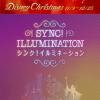 ディズニーのクリスマス!スマホで楽しめるパレードの動画と詳細