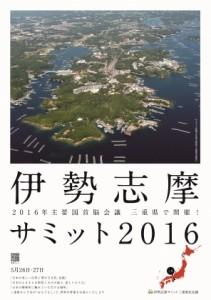 伊勢志摩サミット公式ポスター第1弾