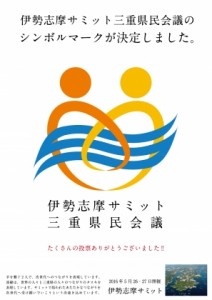 伊勢志摩サミット県民会議ロゴ