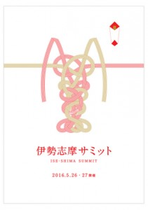伊勢志摩サミット公式ポスター第3弾