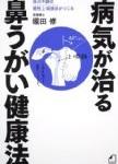 病気が治る鼻うがい健康法/堀田修