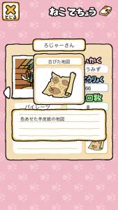 ろじゃーさんの宝物、古びた地図(ねこあつめ)