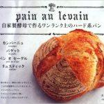 自家製酵母で作るワンランク上のハード系パン/太田幸子