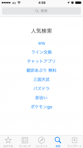 AppStoreでポケモンGOを検索
