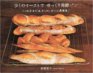 少しのイーストでゆっくり発酵パン