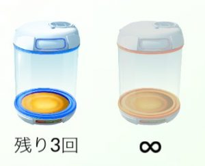 ポケモンGOのふかそうち2種類