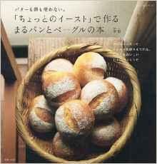 「ちょっとのイースト」で作るまるパンとベーグルの本/幸栄
