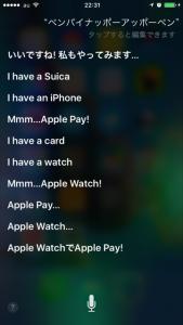 Siriのペンパイナッポーアッポーペン(PPAP)