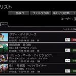 Smart J:COM Boxで録画リストの番組の削除方法が変更に