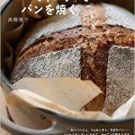 「バーミキュラ」でパンを焼く/高橋雅子