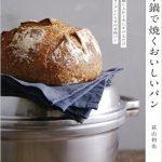 無水鍋で焼くおいしいパン/荻山和也