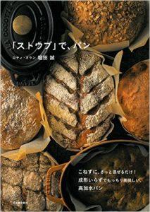 「ストウブ」で、パン/堀田誠