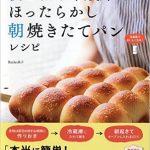 夜こねて冷蔵庫でほったらかし朝焼きたてパンレシピ/Backe晶子