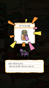 みかづきさんからの宝物「ガラスの小瓶」(ねこあつめ)