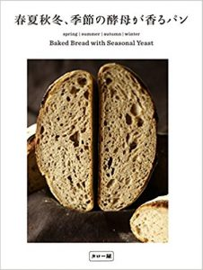春夏秋冬、季節の酵母が香るパン/タロー屋